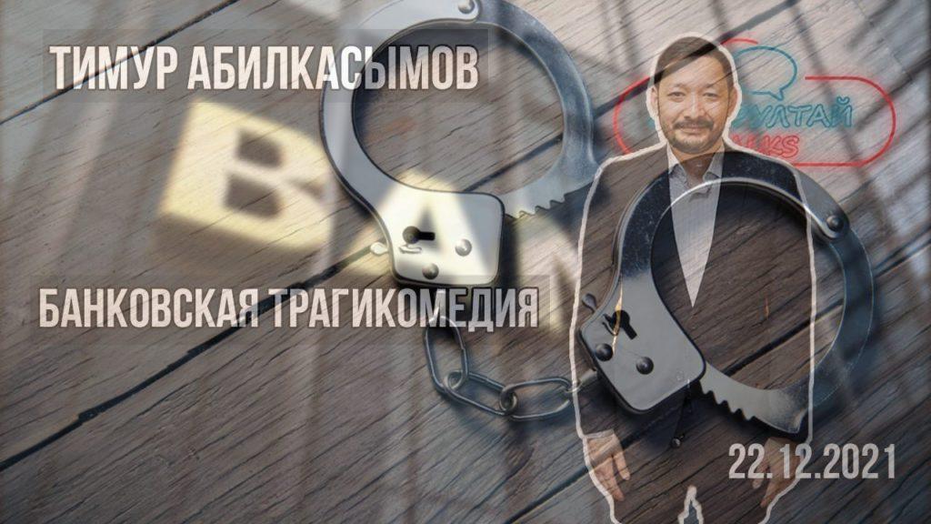 Абилкасымов Тимур Бокейханович